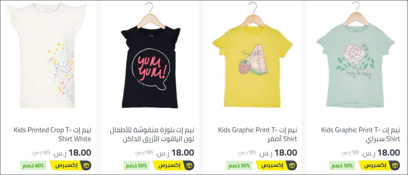 عروض نون ملابس اطفال موقع نون للتسوق Extrastoresoffers