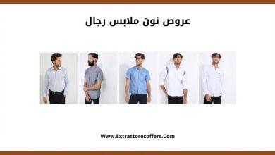 Photo of عروض نون ملابس رجال بخصم اكثر من 50%