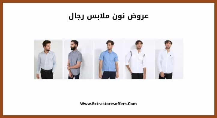 عروض نون ملابس رجال