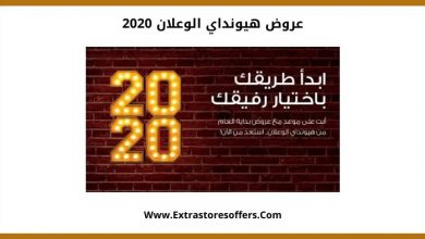 Photo of عروض هيونداي الوعلان 2020