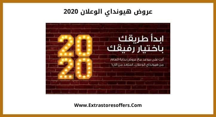 عروض هيونداي الوعلان 2020