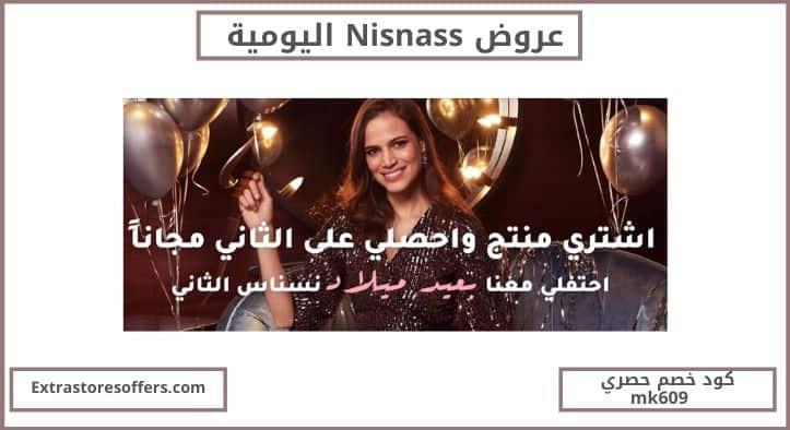 عروض Nisnass اليومية نساء