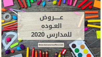 عروض العوده للمدارس 2020