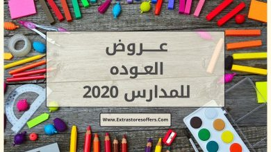 Photo of عروض العوده للمدارس 2020
