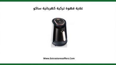 Photo of غلاية قهوة تركية كهربائية ساكو