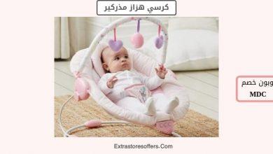 Photo of كرسي هزاز مذركير المواصفات والاسعار