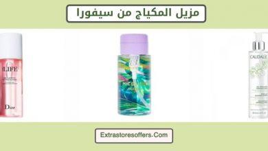 Photo of مزيل المكياج من سيفورا للعيون والوجه