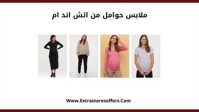 Photo of ملابس حوامل من اتش اند ام