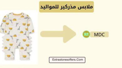 Photo of ملابس مذركير للمواليد الانواع والاسعار