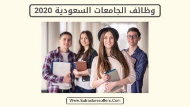 وظائف الجامعات السعودية 2020