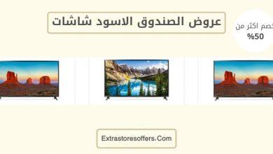 Photo of عروض الصندوق الاسود شاشات