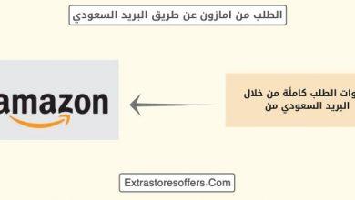 Photo of الطلب من امازون عن طريق البريد السعودي