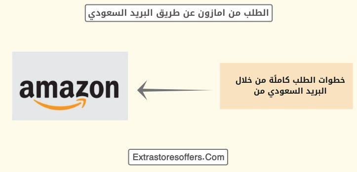 الطلب من امازون عن طريق البريد السعودي