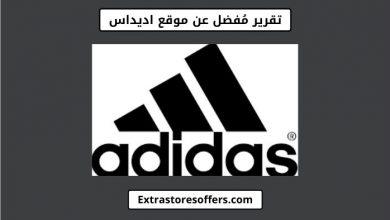 Photo of الطلب من موقع اديداس والشحن والتوصيل وطرق الدفع