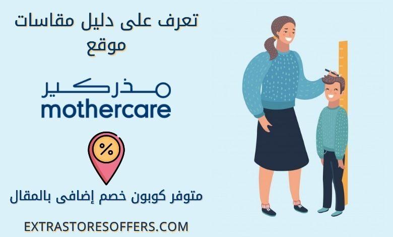 دليل المقاسات مذركير | قياسات mother care