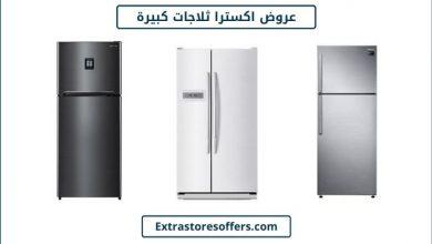 Photo of عروض اكسترا ثلاجات كبيرة باشهر الماركات