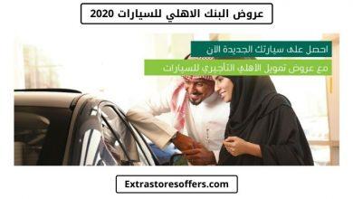 Photo of عروض البنك الاهلي للسيارات 2020