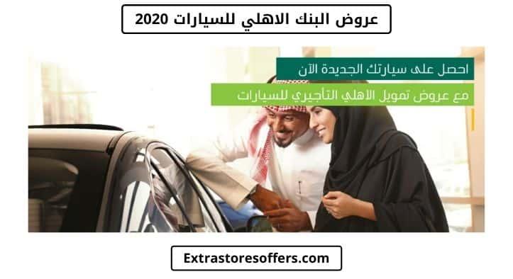 عروض السيارات في السعودية 2020 من البنك الاهلي