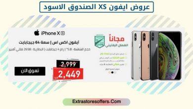 Photo of عروض ايفون XS الصندوق الاسود
