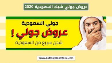 Photo of عروض جولي شيك السعودية 2020