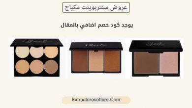 Photo of عروض سنتربوينت مكياج للعيون والوجه والشفاه