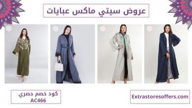 Photo of عروض سيتي ماكس عبايات بالوان وتصاميم مختلفة