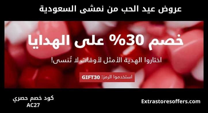 عروض عيد الحب من نمشي السعودية