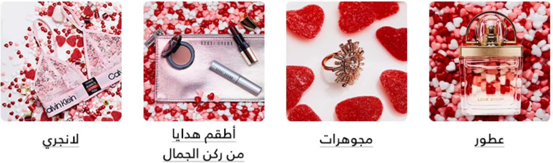 عروض عيد الحب من نمشي السعوديه نساء