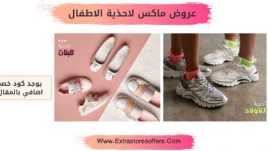 Photo of عروض ماكس لاحذية الاطفال للبنات والاولاد