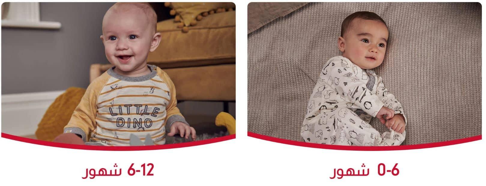 عروض مذركير ملابس اطفال اشتر 2 واحصل على 1 مجانا