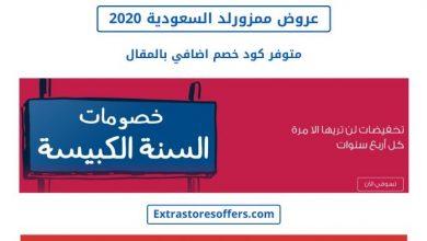 Photo of عروض ممزورلد السعودية 2020 خصم 92%