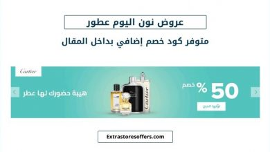Photo of عروض نون اليوم عطور بخصم 50% وكود خصم إضافي