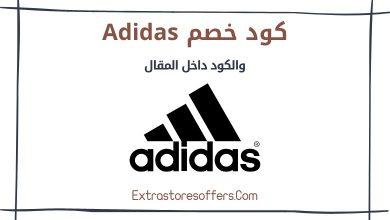 Photo of كوبون خصم اديداس علي مختلف منتجات المتجر