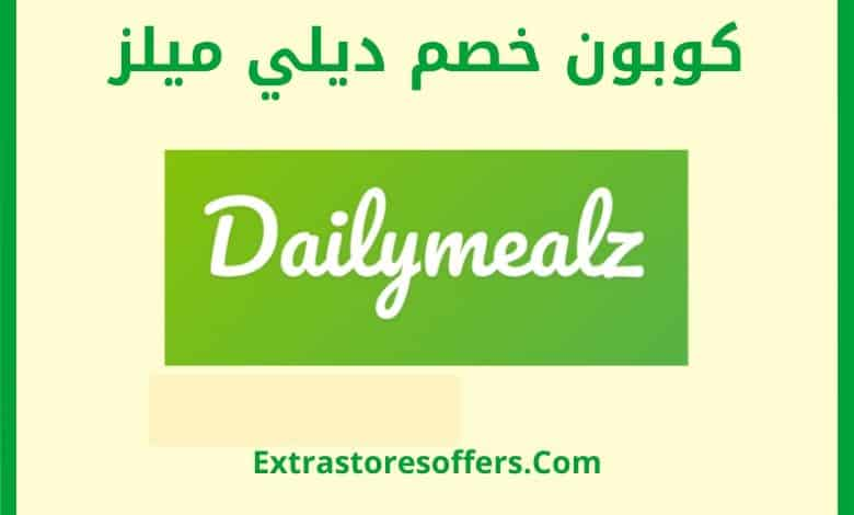 كوبون خصم ديلي ميلز dailymealz coupon
