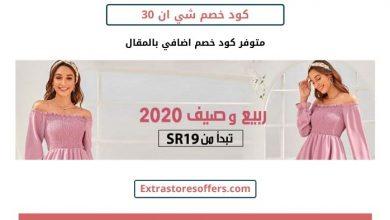 Photo of كود خصم شي ان 30 علي الملابس النسائية