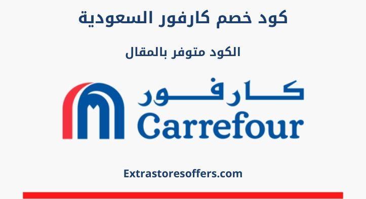 كود خصم كارفور السعودية Saudi Carrefour coupon code