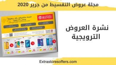 Photo of مجلة عروض التقسيط من جرير 2020 وفر حتى 1125