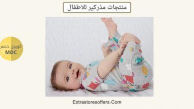منتجات مذركير للاطفال