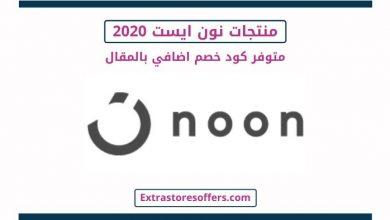 Photo of منتجات نون ايست المتنوعة