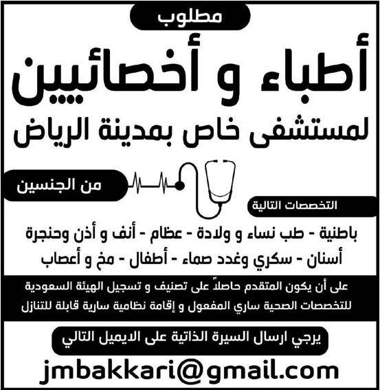 وظائف السعودية 2020