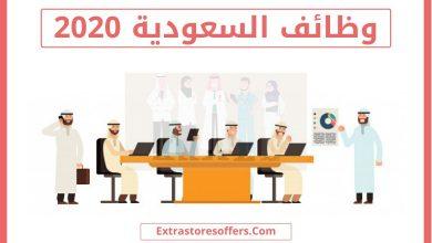 Photo of وظائف السعودية 2020 في مجالات متنوعة