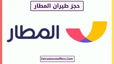 Photo of حجز طيران المطار خطوات الحجز وطرق الدفع