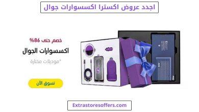 Photo of اجدد عروض اكسترا اكسسوارات جوال