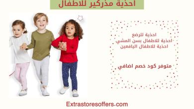 Photo of احذية مذركير للاطفال لجميع الاعمار