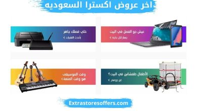Photo of اخرعروض اكسترا السعوديه علي منتجات متنوعة