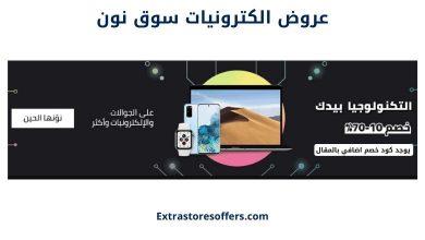 Photo of عروض الكترونيات سوق نون بخصم حتي 70%
