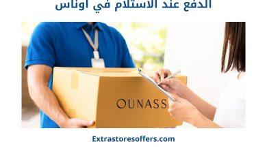 Photo of اوناس الدفع عند الاستلام وخيارات الدفع والشراء الاخري