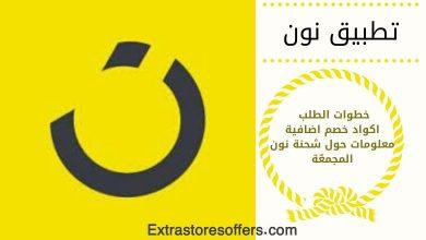 Photo of تطبيق نون كيفية الطلب وتفعيل اكواد الخصم