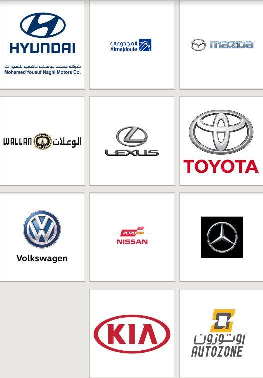 شركات السيارات المعتمدة من البنك الاهلي
