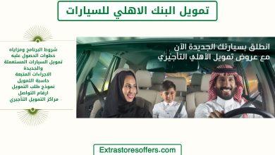 Photo of تمويل البنك الاهلي للسيارات يصل الي 500000 ريال